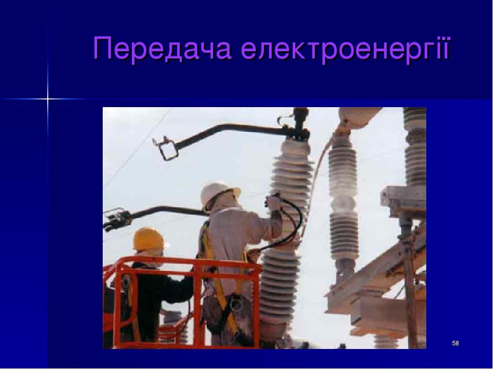 * Передача електроенергії