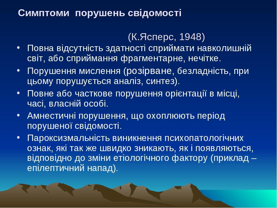 Симптоми порушень свідомості (К.Ясперс, 1948) Повна відсутність здатності сприймати навколишній світ, або сприймання фрагментарне, нечітке. Порушен...