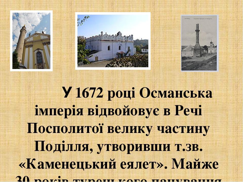 У 1672 році Османська імперія відвойовує в Речі Посполитої велику частину Поділля, утворивши т.зв. «Каменецький еялет». Майже 30 років тур...
