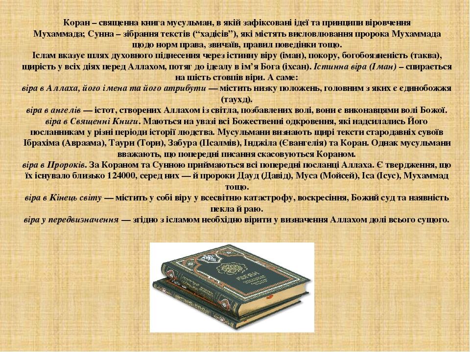 """Коран– священна книга мусульман, в якій зафіксовані ідеї та принципи віровчення Мухаммада;Сунна– зібрання текстів (""""хадісів""""), які містять висло..."""