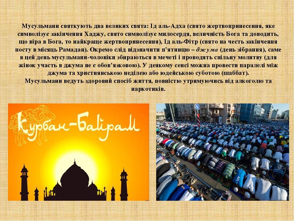 Мусульмани святкують два великих свята: Ід аль-Адха (свято жертвопринесення, яке символізує закінчення Хаджу, свято символізує милосердя, величніст...