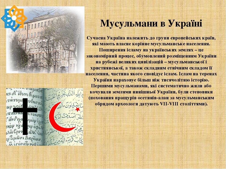 Мусульмани в Україні   Сучасна Україна належить до групи європейських країн, які мають власне корінне мусульманське населення. Поширення ісламу на ...