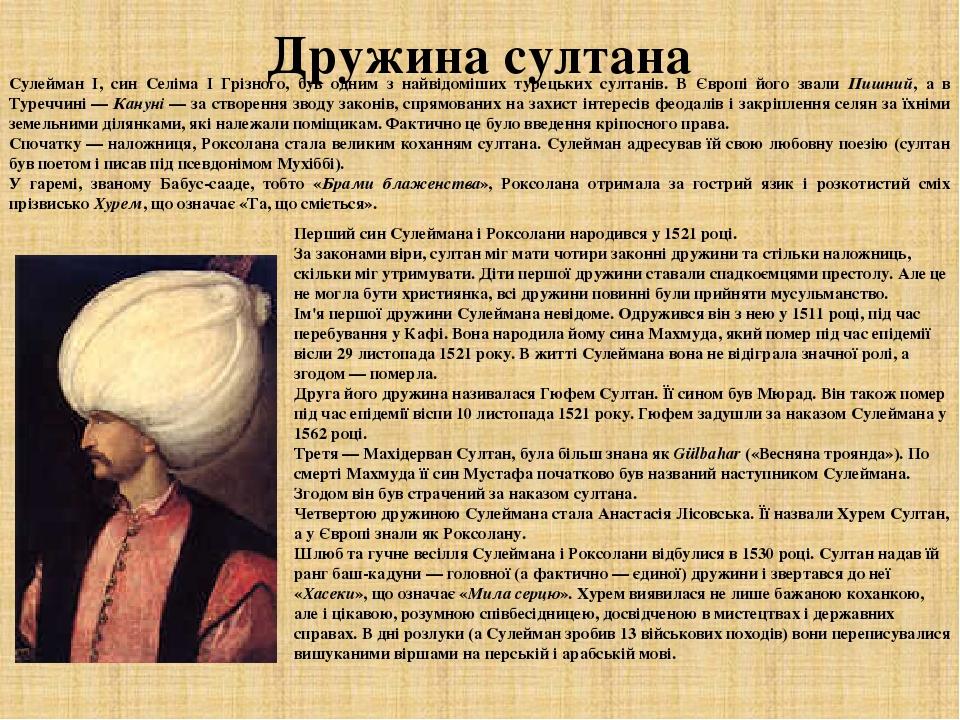 Дружина султана   Перший син Сулеймана і Роксолани народився у 1521 році.  За законами віри, султан міг мати чотири законні дружини та стільки на...