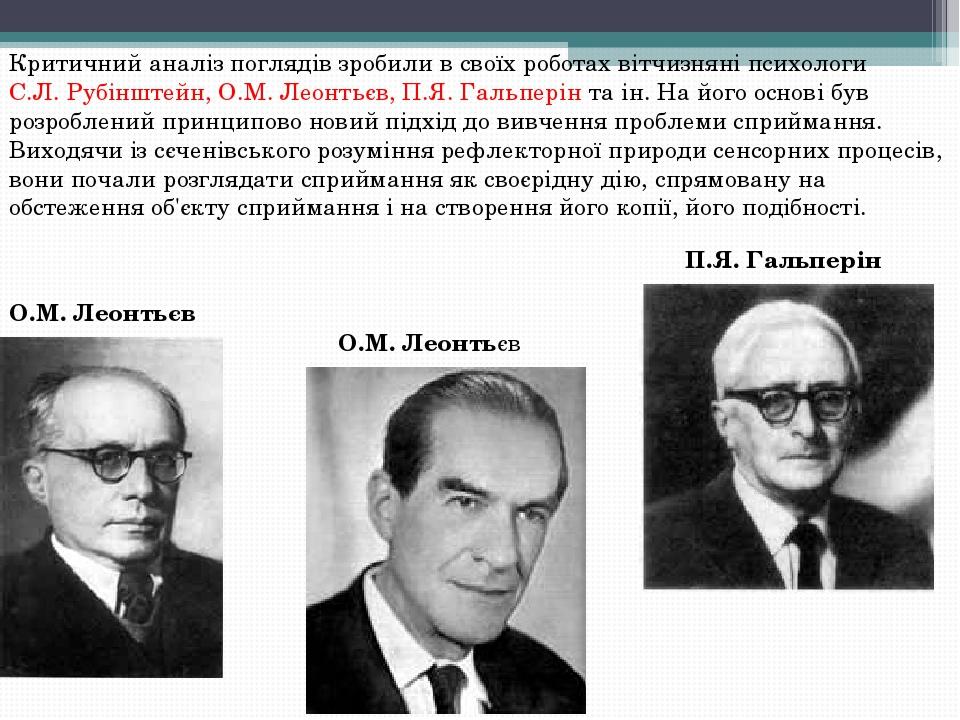 Критичний аналіз поглядів зробили в своїх роботах вітчизняні психологи С.Л. Рубінштейн, О.М. Леонтьєв, П.Я. Гальперін та ін. На його основі був роз...