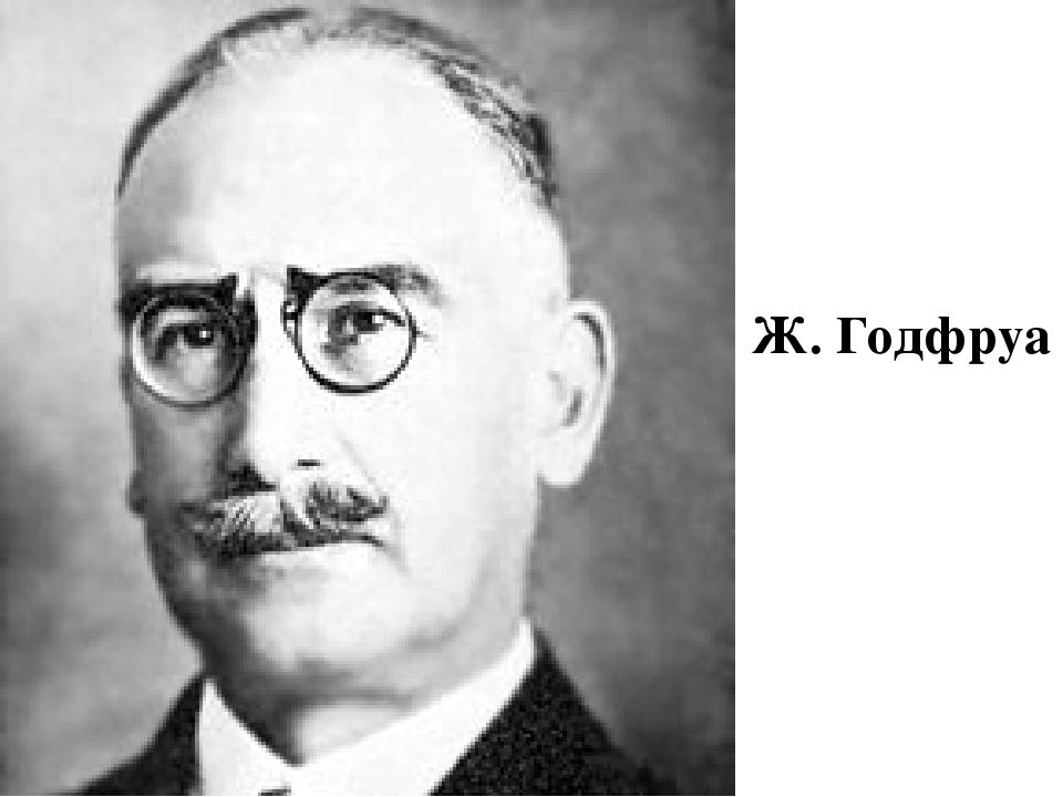 Ж. Годфруа