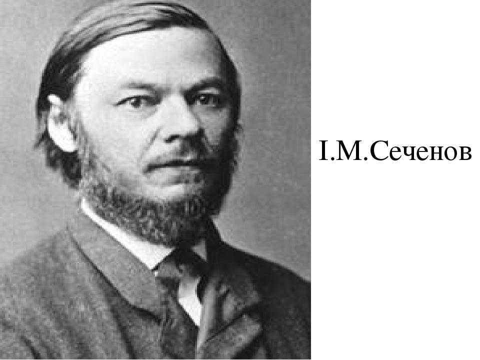 І.М.Сеченов