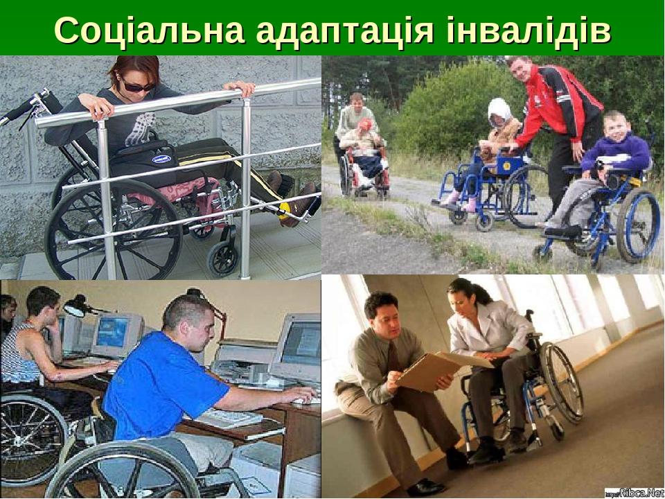 Соціальна адаптація інвалідів