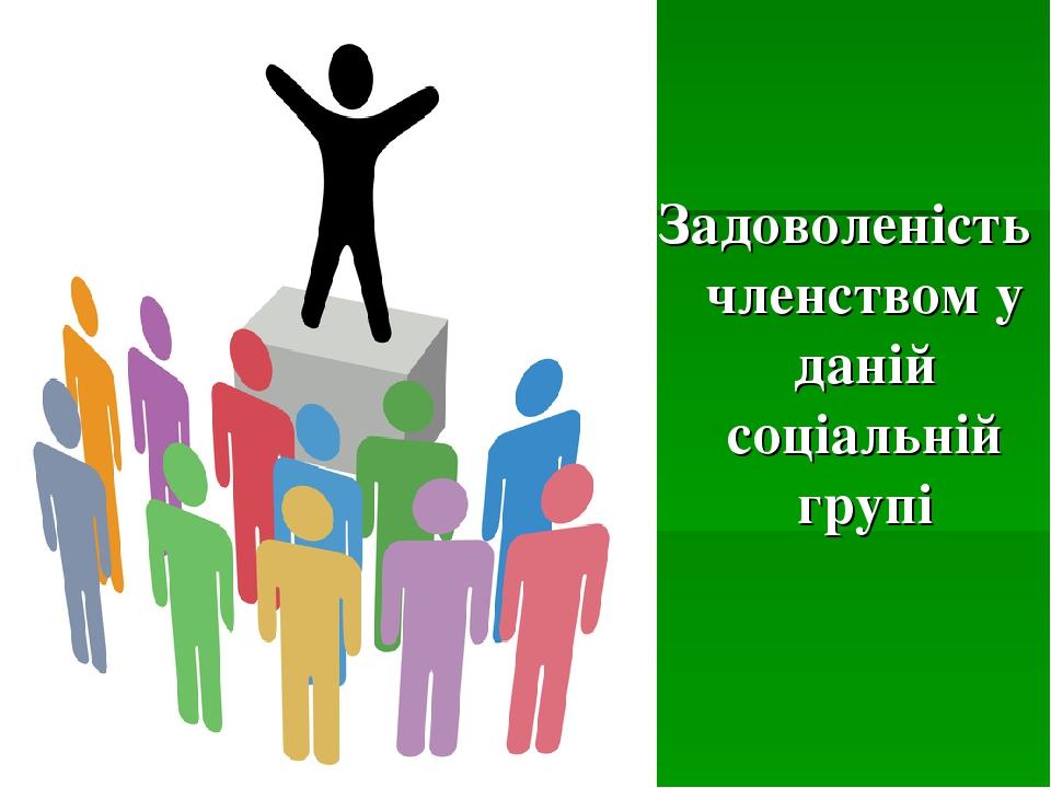 Задоволеність членством у даній соціальній групі