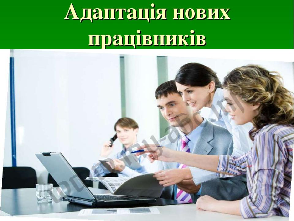 Адаптація нових працівників