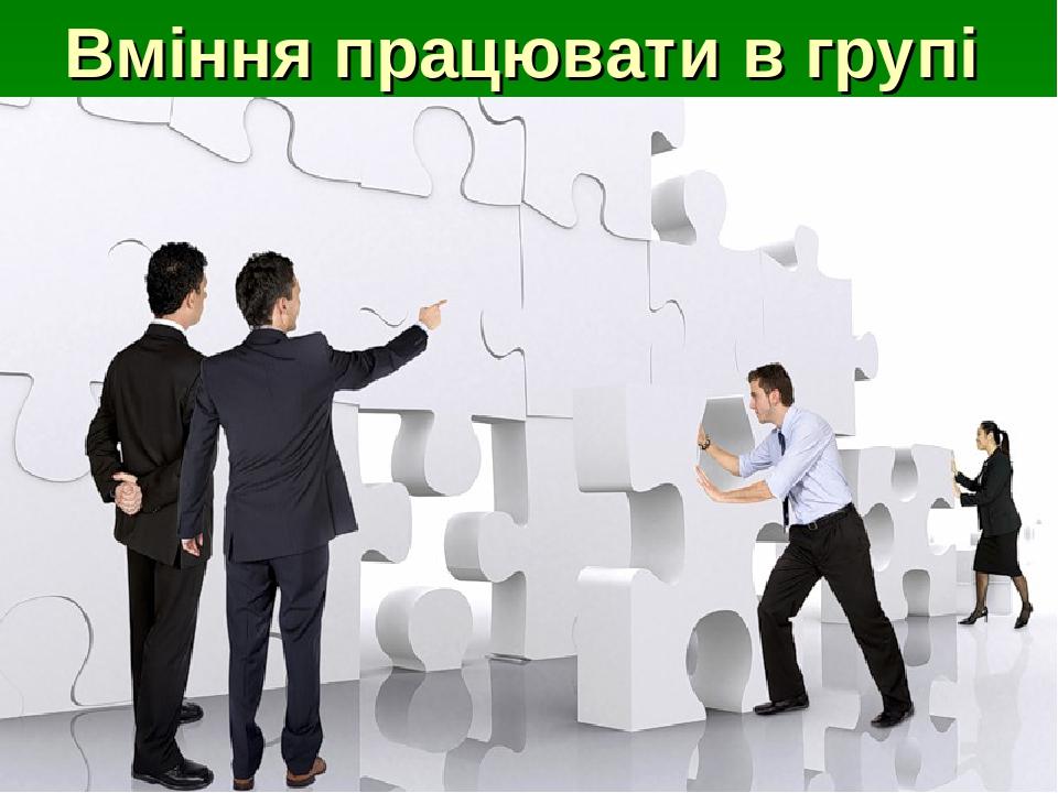 Вміння працювати в групі