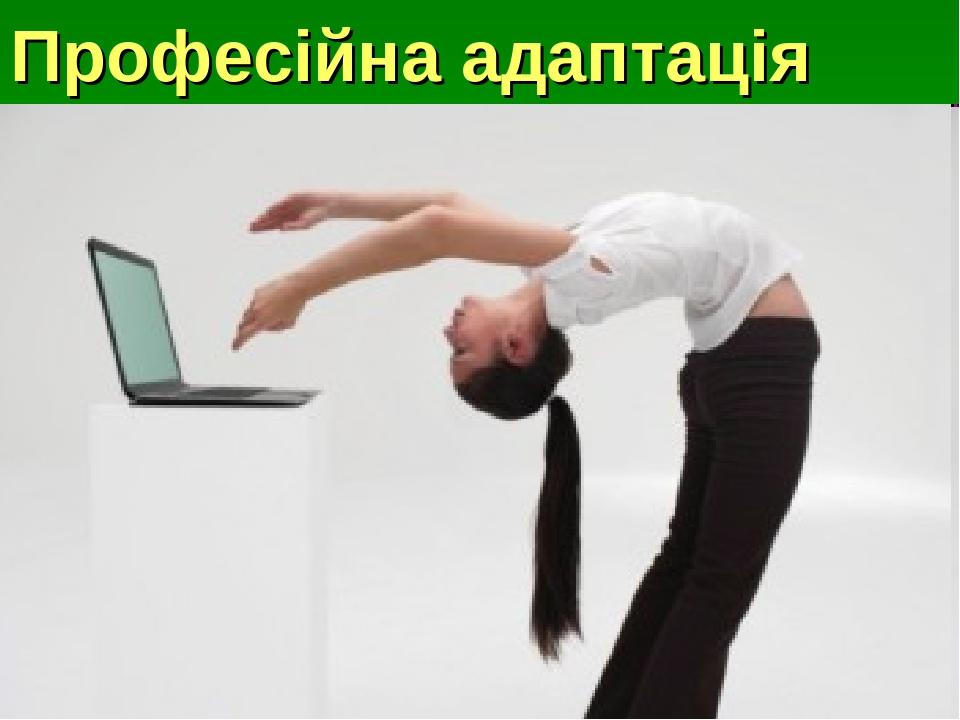 Професійнаадаптація