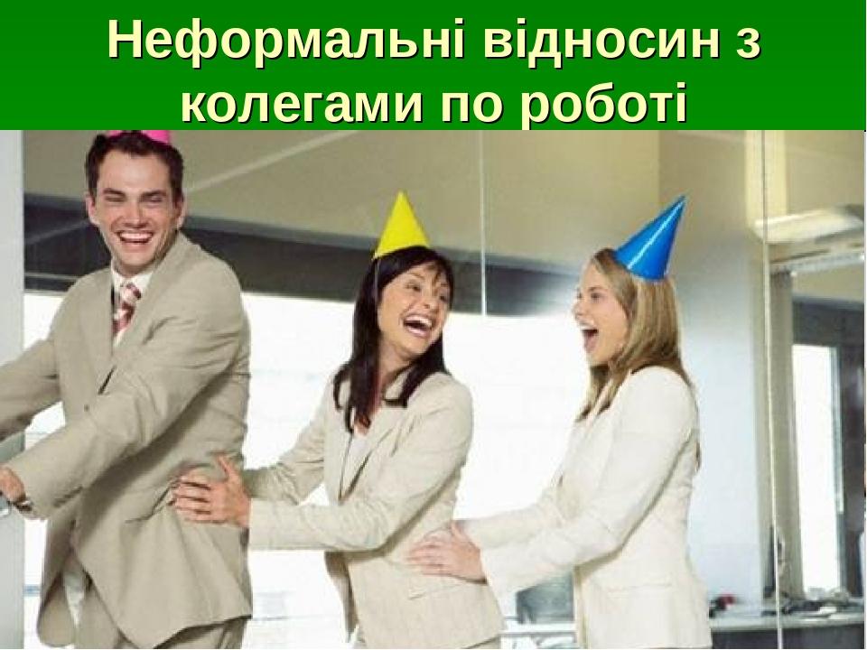 Неформальнівідносин з колегами по роботі