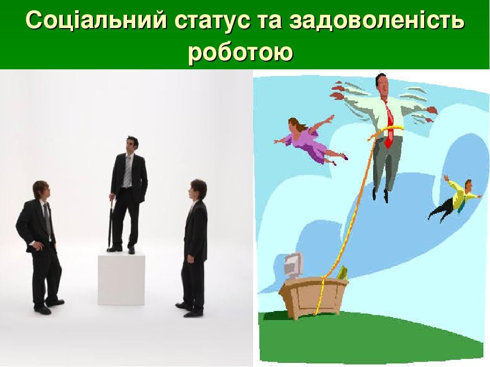 Соціальний статус та задоволеність роботою