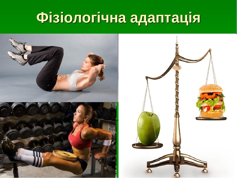 Фізіологічна адаптація