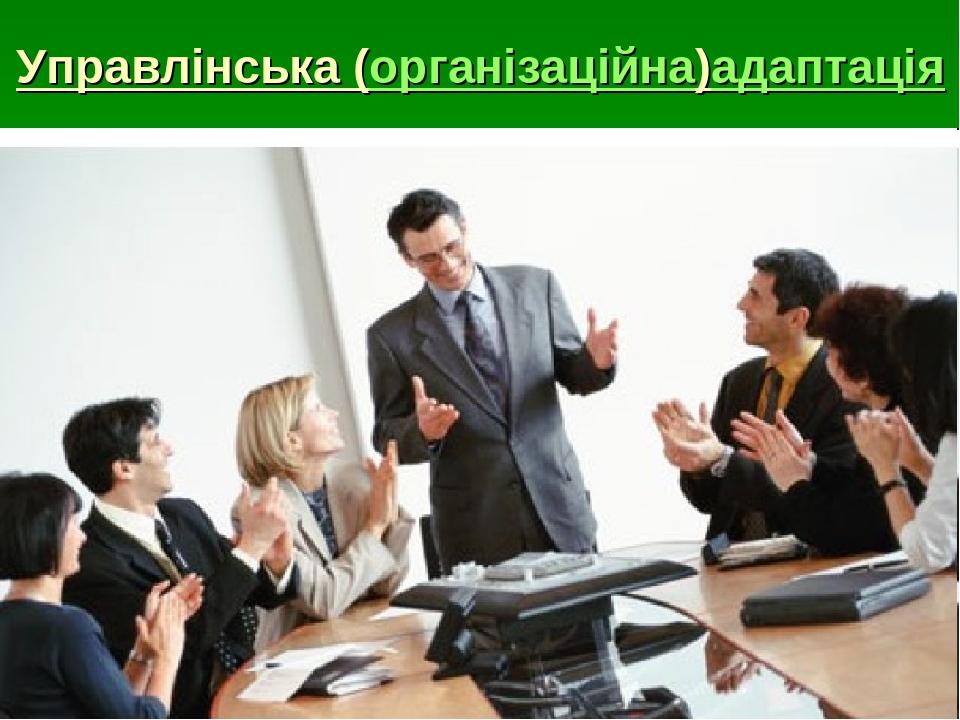 Управлінська (організаційна)адаптація
