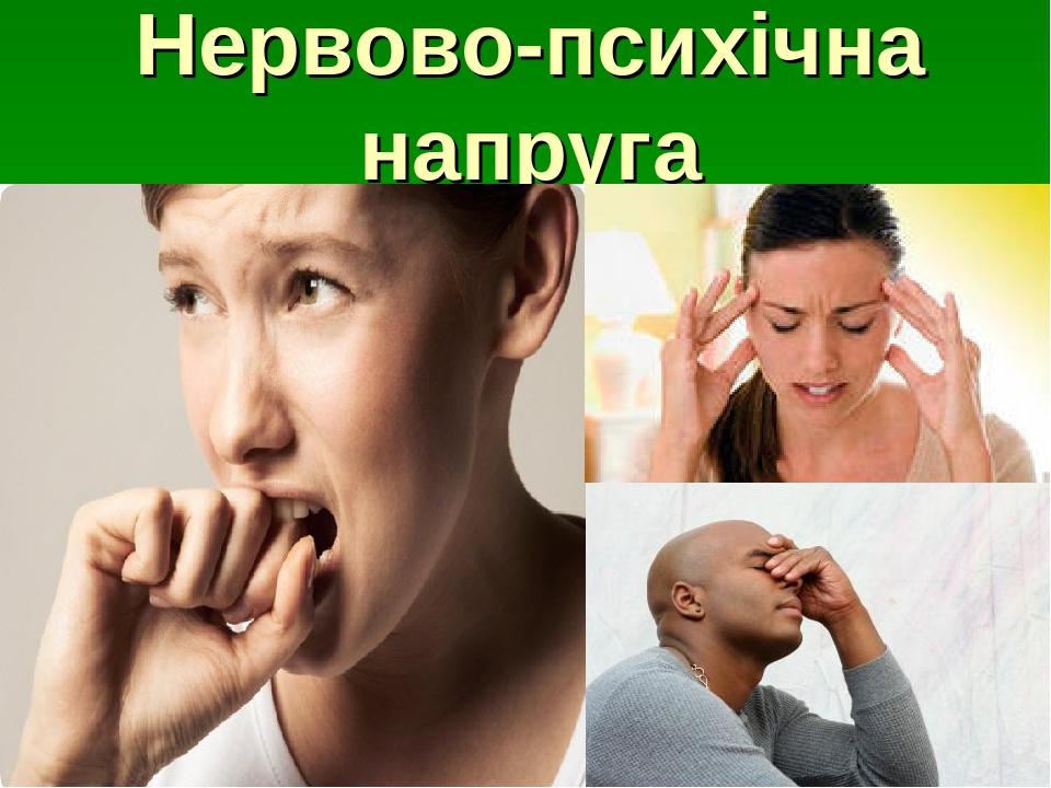 Нервово-психічна напруга