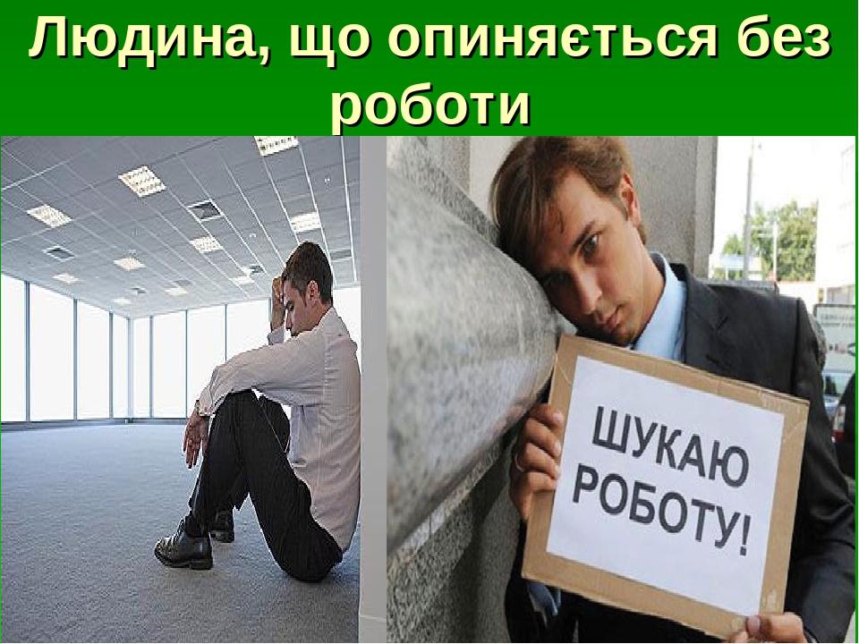 Людина, що опиняється без роботи