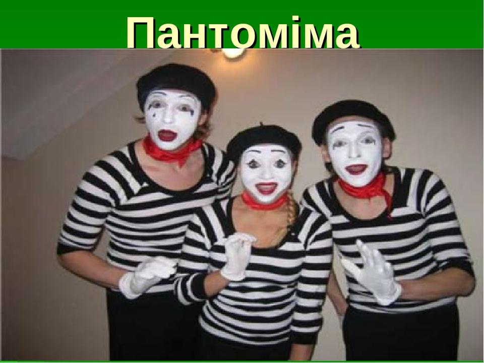 Пантоміма