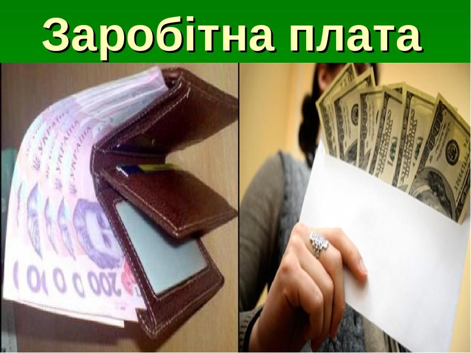 Заробітна плата