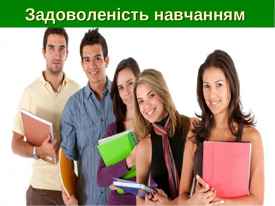 Задоволеність навчанням