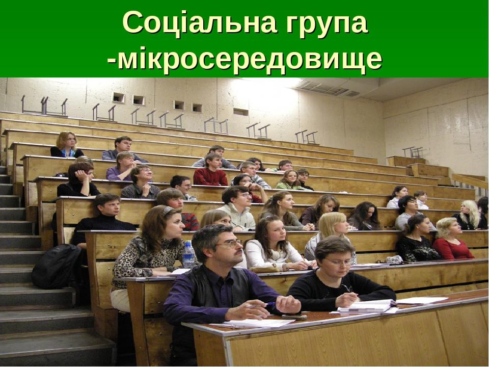 Соціальна група -мікросередовище