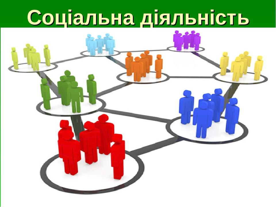 Соціальна діяльність