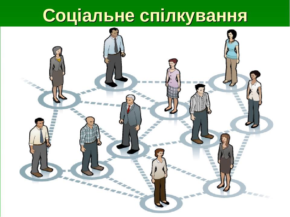 Соціальне спілкування