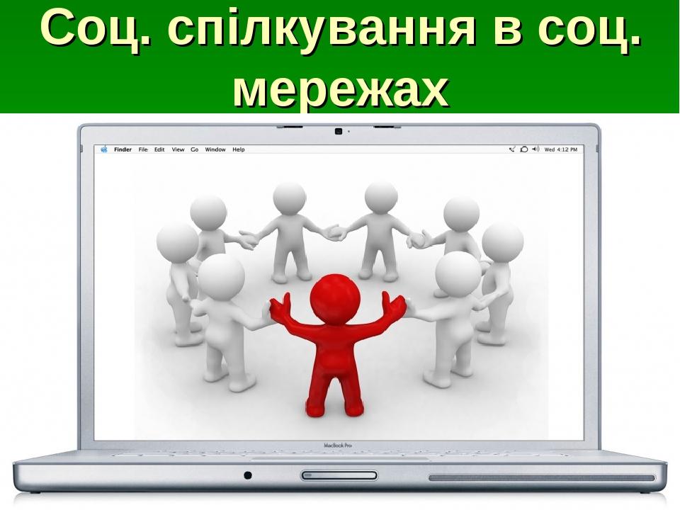 Соц. спілкування в соц. мережах