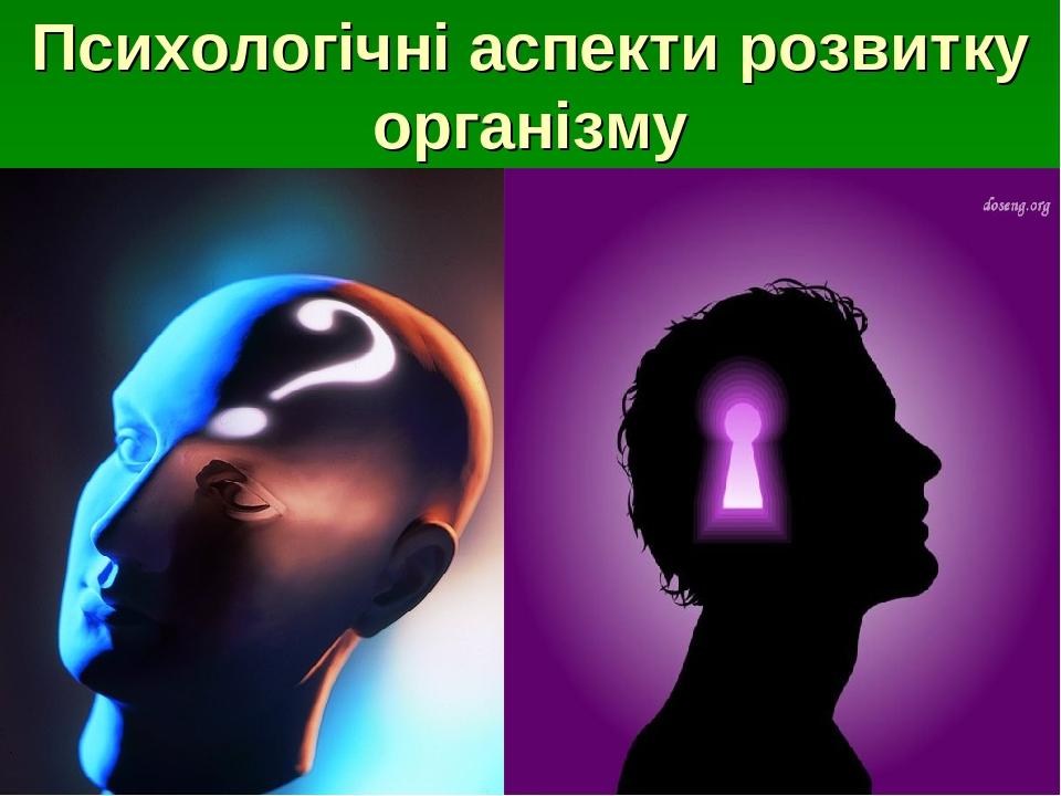 Психологічні аспекти розвитку організму