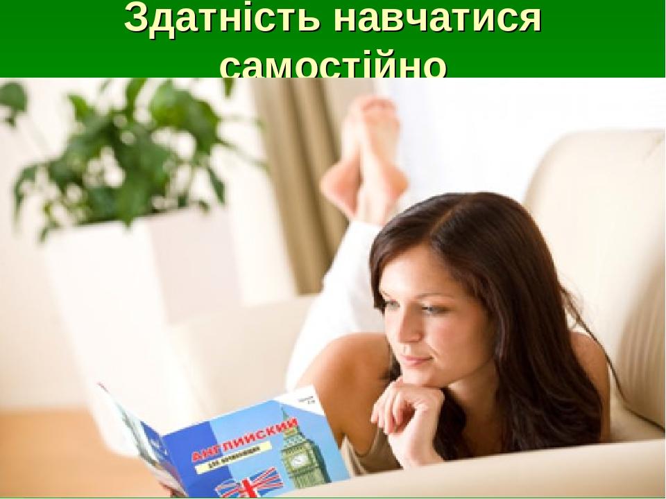 Здатність навчатися самостійно