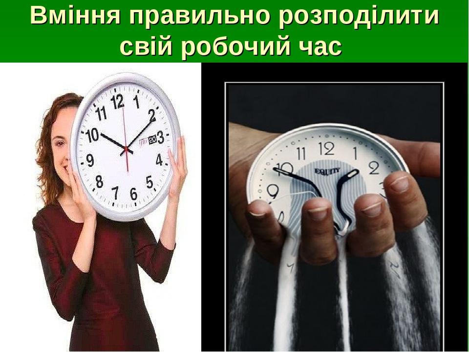 Вміння правильно розподілити свій робочий час