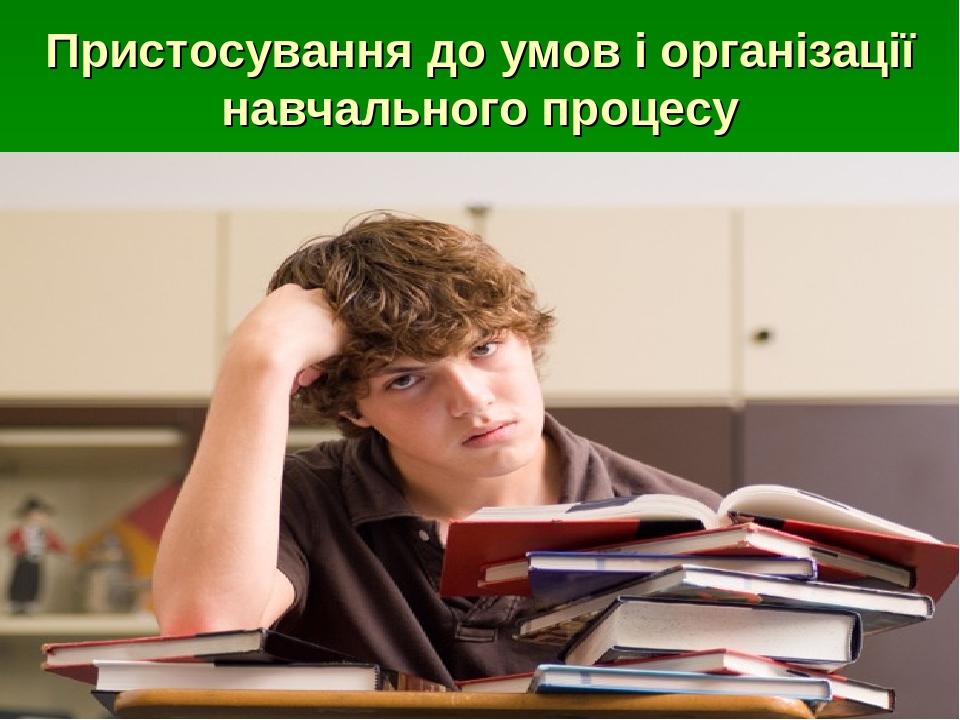 Пристосування до умов і організації навчального процесу