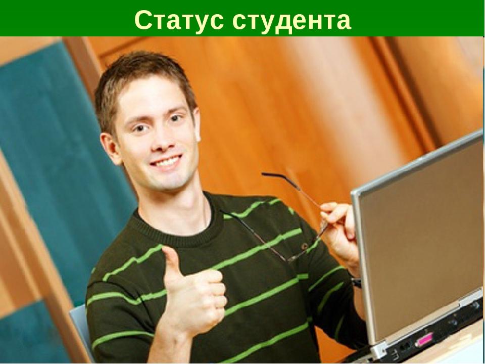 Статус студента