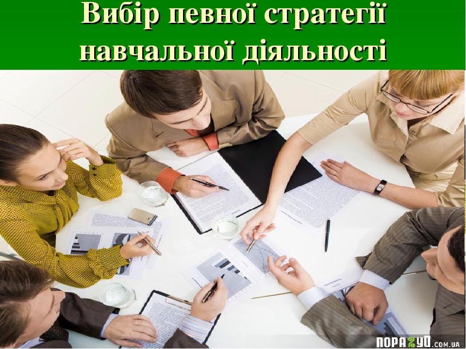 Вибір певної стратегії навчальної діяльності