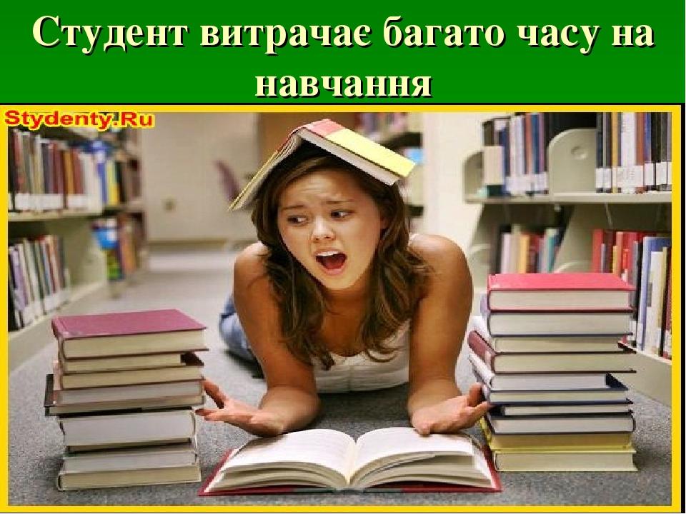 Студент витрачає багато часу на навчання