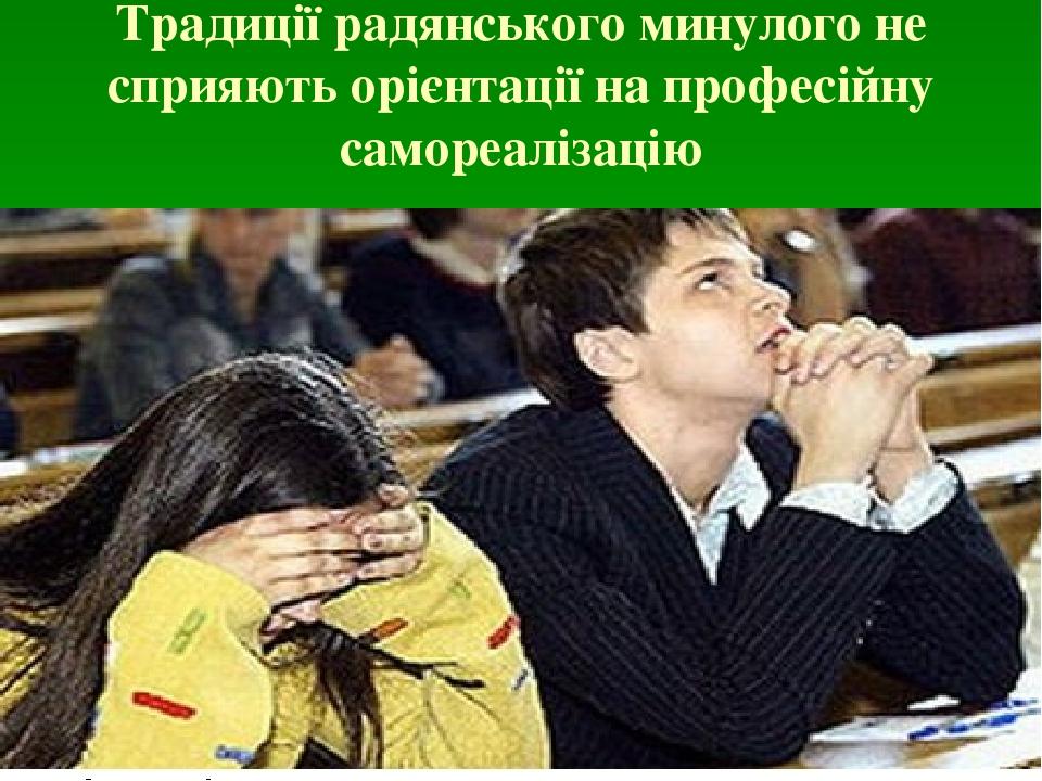 Традиції радянського минулого не сприяють орієнтації на професійну самореалізацію