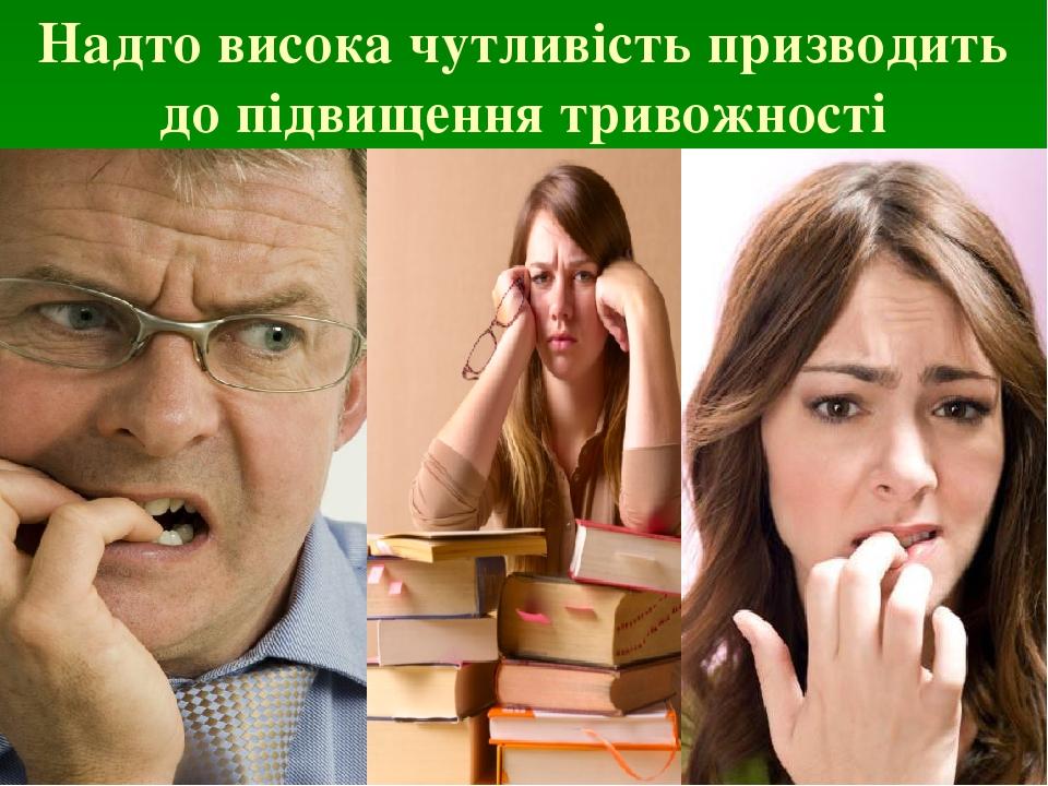 Надто висока чутливість призводить до підвищення тривожності