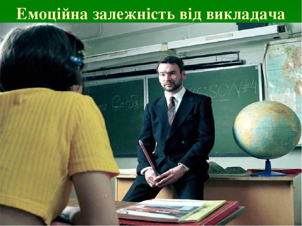 Емоційна залежність від викладача