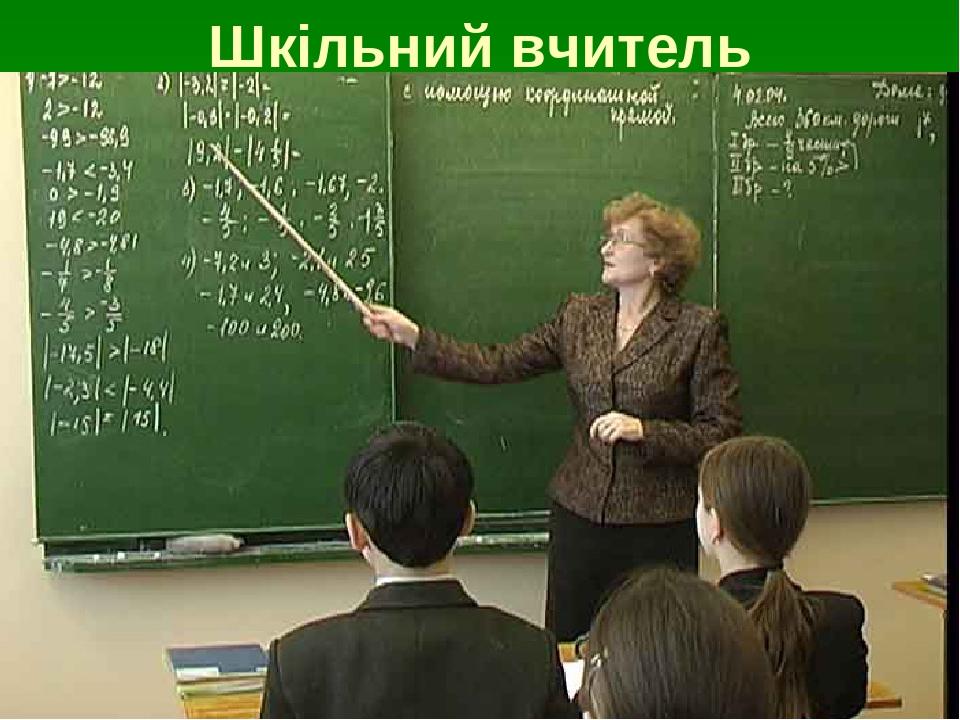 Шкільний вчитель