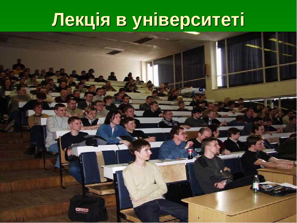 Лекція в університеті