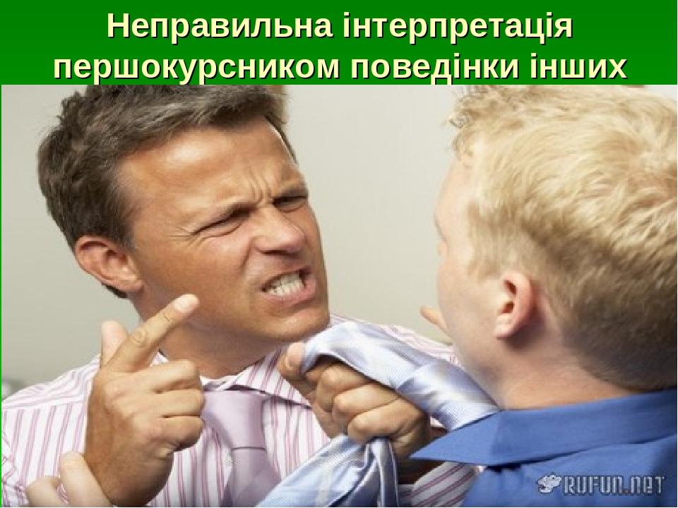 Неправильна інтерпретація першокурсником поведінки інших