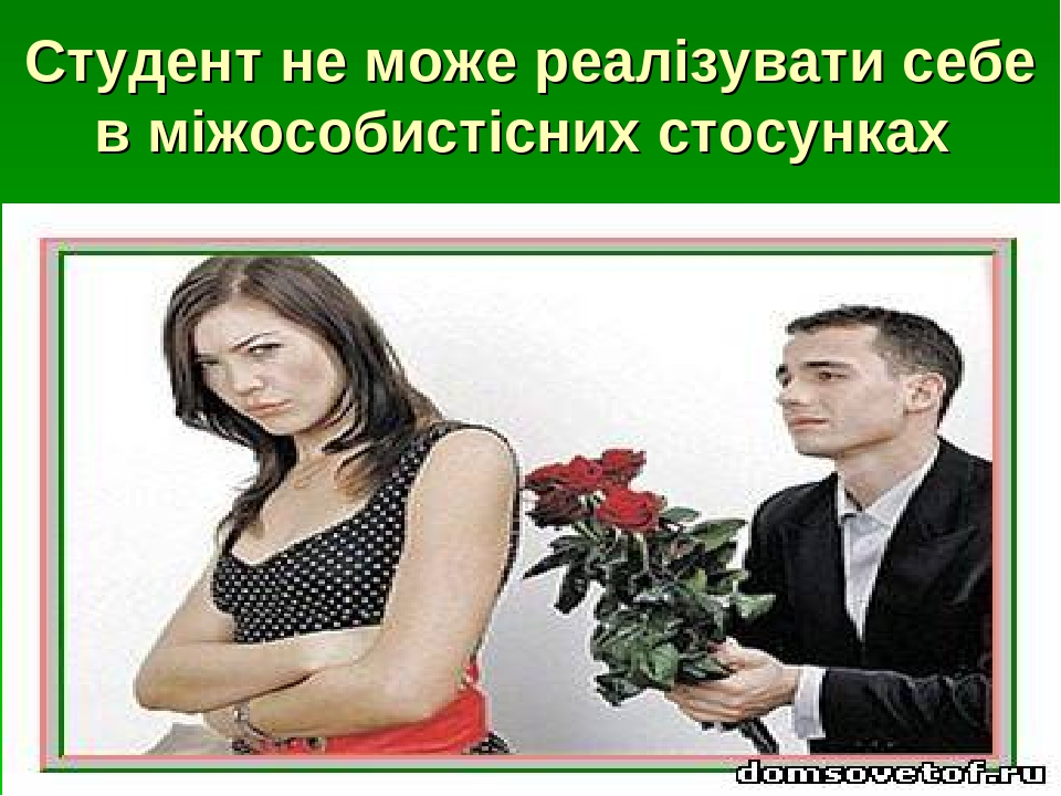 Студент не може реалізувати себе в міжособистісних стосунках