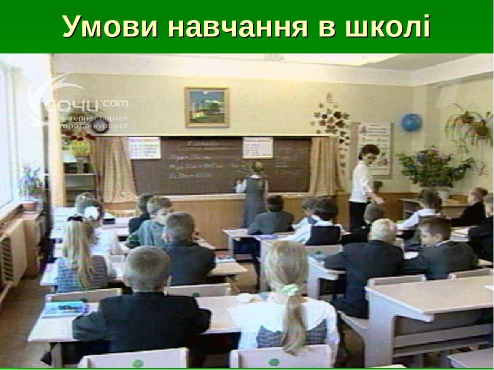 Умови навчання в школі