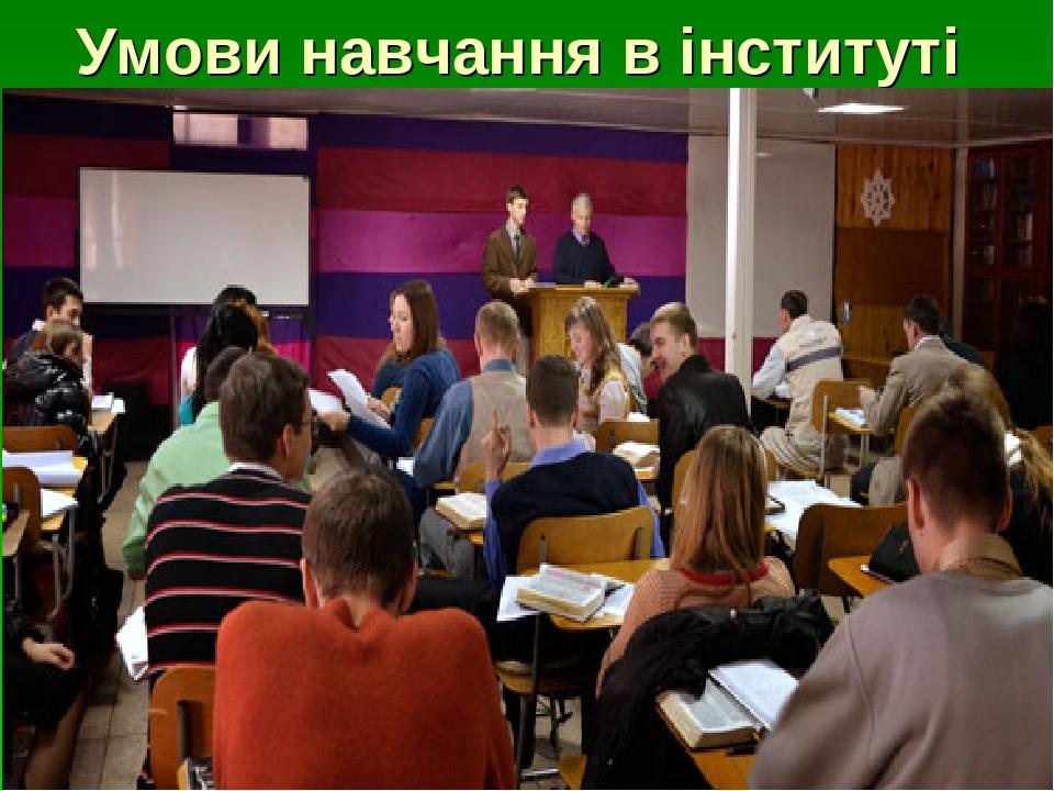 Умови навчання в інституті
