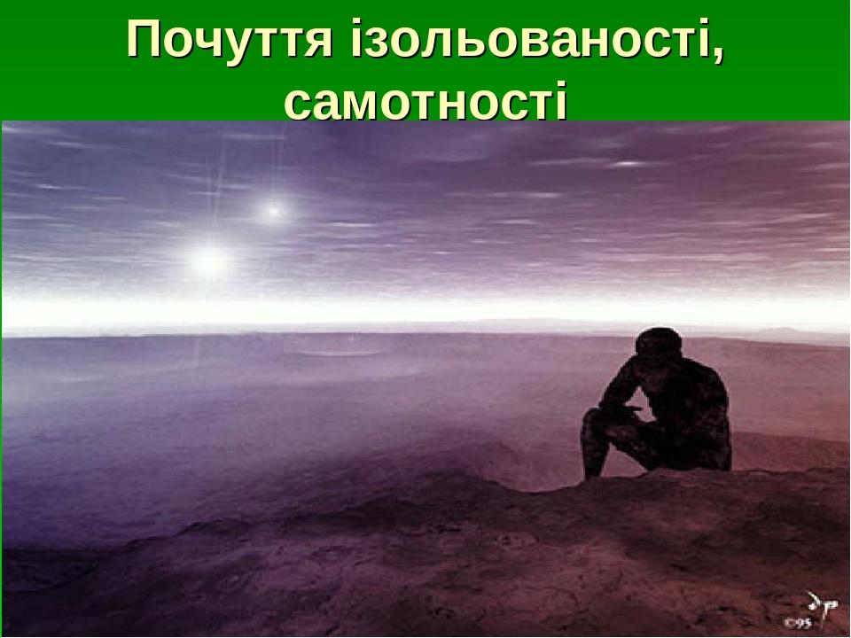 Почуття ізольованості, самотності