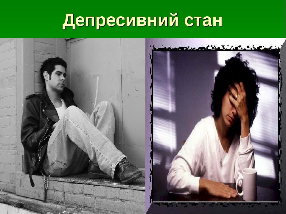 Депресивний стан