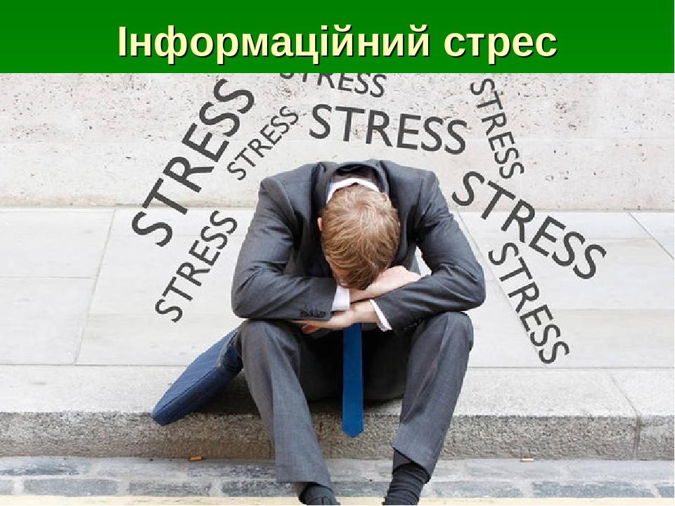Інформаційний стрес