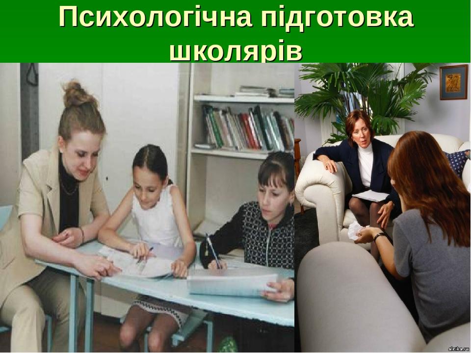 Психологічна підготовка школярів