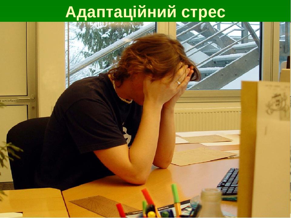 Адаптаційний стрес