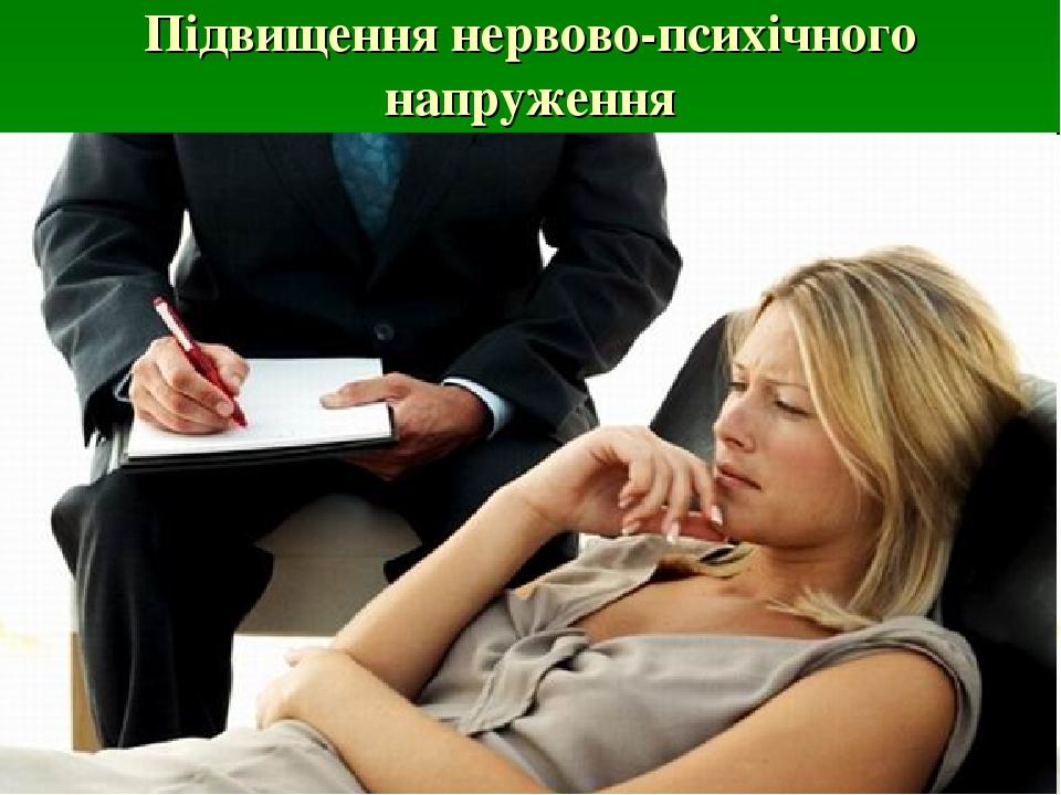 Підвищення нервово-психічного напруження